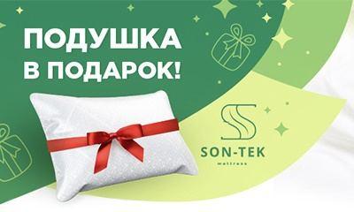 Подушка в подарок при покупке матраса в Воронеже