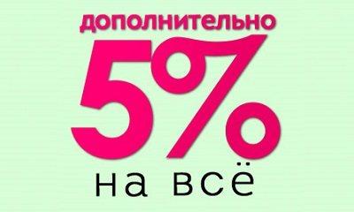 Скидка на покупку матраса в Воронеже