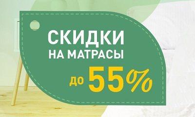Матрасы Son-Tek со скидкой Воронеж