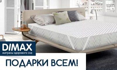Подушка Dimax в подарок Воронеж