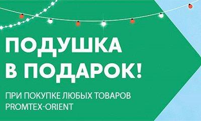 Подушка в подарок при заказе товаров Промтекс Ориент в Воронеже