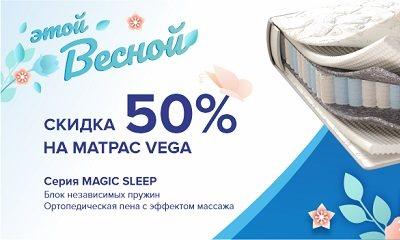 Скидка 50% на матрас Corretto Vega Воронеж