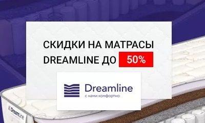 Матрасы Dreamline со скидкой в Воронеже